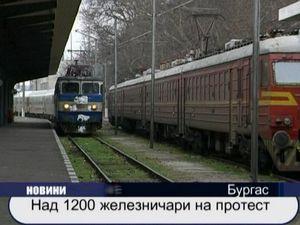 Над 1200 железничари на протест