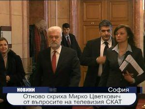 Отново скриха Мирко Цветкович от въпросите на журналисти