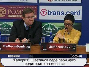 """""""Галерия"""": Цветанов пере пари чрез родителите на жена си"""