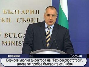 """Борисов уволни директора на """"Техноекспортстрой"""" затова, че прибра българите от Либия"""