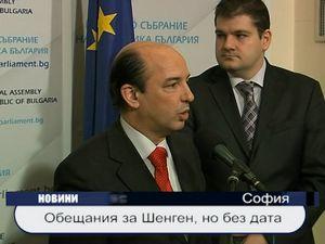 Обещания за Шенген, но без дата