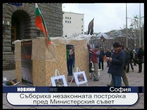 Събориха незаконната постройка пред Министерски съвет