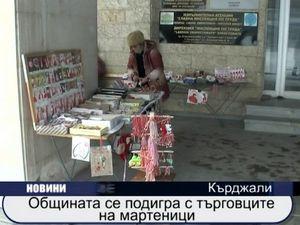 Общината се подигра с търговците на мартеници