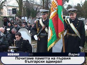 Почитаме паметта на първия български адмирал