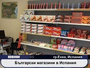 Български магазин в Испания