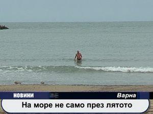 На море не само през лятото