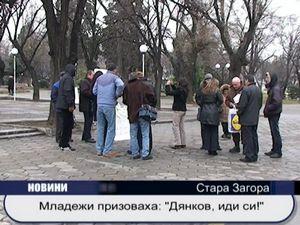 """Младежи призоваха: """"Дянков, иди си!"""""""