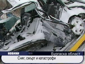 Сняг, смърт и катастрофи