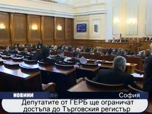 Депутатите от ГЕРБ ще ограничат достъпа до Търговския регистър