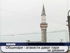 Общинари - атакисти дават пари за джамии