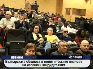 Българската общност в политическите планове на испански кандидат-кмет