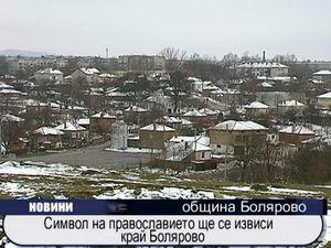 Символ на Православието ще се извиси край Болярово