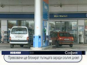 Превозвачи ще блокират пътища заради скъпия бензин
