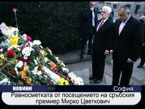 Равносметката от посещението на сръбския премиер Мирко Цветкович