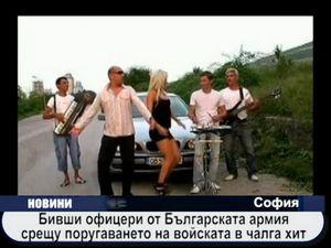 Бивши офицери срещу поругаването на Българската армия в чалга хит