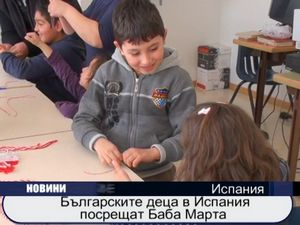 Българските деца в Испания посрещат Баба Марта