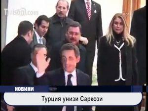 Турция унизи Саркози