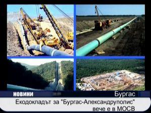 """Еко докладът за """"Бургас-Александруполис"""" вече е в МОСВ"""