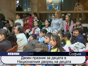 Двоен празник за децата в Националния дворец на децата