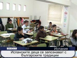 Испанските деца се запознават с българските традиции