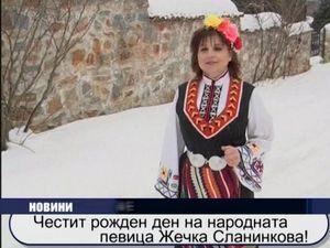 Честит Рожден ден на народната певица Жечка Сланинкова