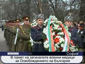 В памет на загиналите за Освобождението на България военни медици