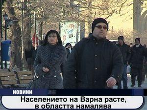 Населението на Варна расте, в областа намалява