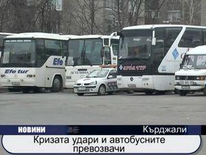 Кризата удари и автобусните превозвачи