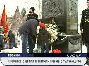 Окичиха с цветя Паметника на опълченците