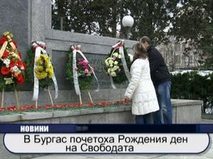 В Бургас почетоха Рождения ден на Свободата