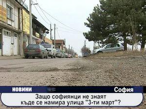 """Защо софиянци не знаят къде се намира улица """"3-ти март""""?"""