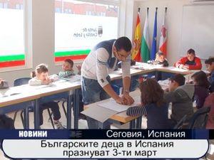 Българските деца в Испания празнуват 3-ти март