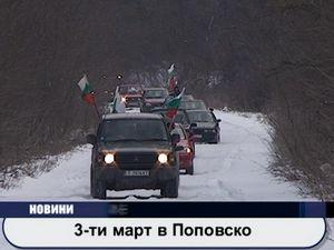 3-ти март в Поповско