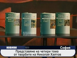 Представяне на 4 тома от творбите на Николай Хайтов