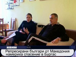 Репресирани българи от Македония намериха спасение в Бургас
