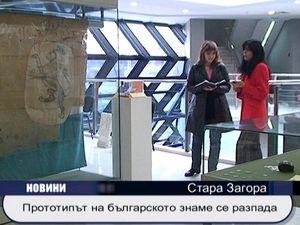 Прототипът на българското знаме се разпада