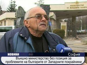 МВнР без позиция за проблемите на българите от Западните покрайнини