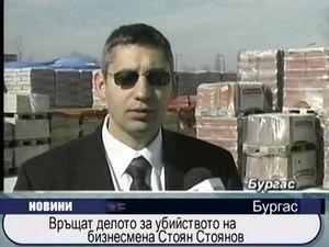 Връщат делото за убийството на бизнесмена Стоян Стоянов