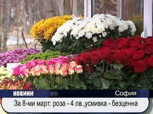 За 8-и март: роза - 4лв., усмивка - безплатна