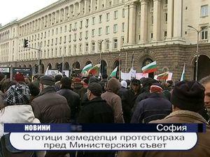 Земеделци протестираха пред Министерския съвет