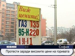 Протести заради високите цени на горивата