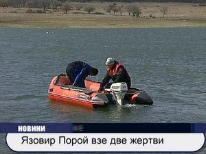 "Язовир ""Порой"" взе две жертви"
