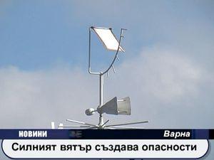 Силният вятър създава опасности