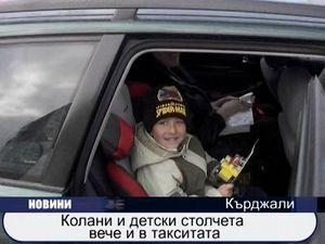 Колани и детски столчета вече и в такситата