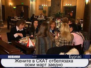 Жените в СКАТ отбелязаха Осми март заедно