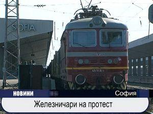 Железничари на протест