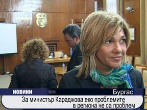За министър Караджова еко проблемите в региона не са проблем