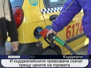 И кърджалийските превозвачи скачат срещу цените на горивата