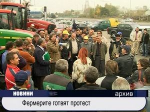 Фермерите готвят протест