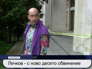 Лечков с ново десето обвинение